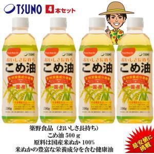 こめ油 米油 500g×4本 築野食品 国産 TSUNO オリザノール 天然栄養成分含有