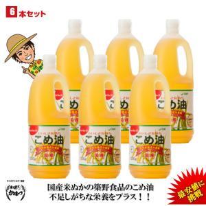 こめ油 米油 1500g×6本 築野食品 国産 TSUNO オリザノール 天然栄養成分含有