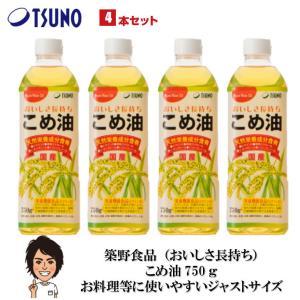 こめ油 米油 750g×4本 築野食品 国産 TSUNO オリザノール 天然栄養成分含有