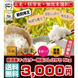 100%新潟産コシヒカリです。通常栽培米に比べて農薬・化学肥料の使用量5割減で作ったお米です。 ねば...