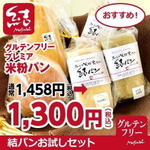 ●ミニ食パン(プレーン1/よもぎ大納言1/ジャバラ1) ●バンズパン1 ●コッペパン1 上記パンの詰...