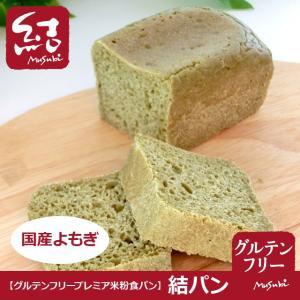 奈良県産のオーガニックのよもぎをふんだんに使用。 ハウスの中で無農薬で育てられたよもぎを1つ1つ手摘...