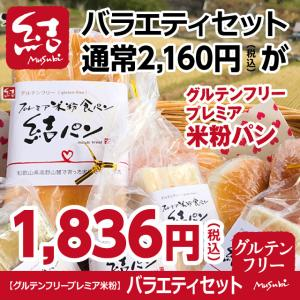 結パンおまかせバラエティセット! パンの詰め合わせ2,160円相当が1,836円(税込)にて販売。 ...