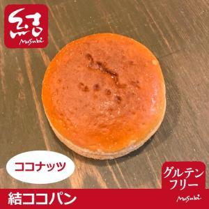 ほんのり甘いパンにココナッツの香りがよく合います。 米粉とは思えないほどのフワフワ感。 結Musub...
