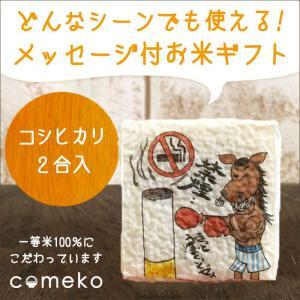米 ギフト イラストサイコロ 禁煙
