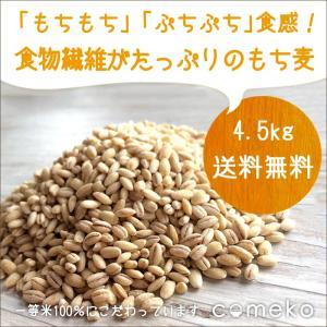連日テレビで紹介されている「もち麦」が4.5kg入ったお得な商品です。 900gごとにチャック付き袋...