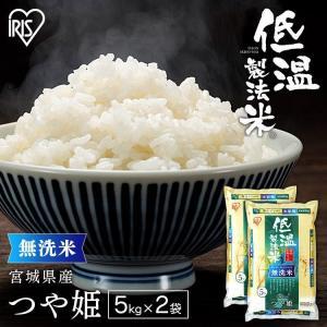 お米 29年産 5キロ×2袋 低温製法米 無洗米 宮城県産 ...