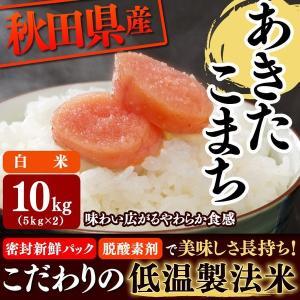 お米 29年産 5キロ×2袋 低温製法米 秋田県産 あきたこ...