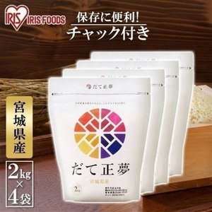 米 お米 送料無料 生鮮米 一等米 8kg (2kg×4袋) だて正夢 宮城県産 ブランド米 精米 こめ ご飯 ごはん おいしい 酵素 高級 もちもち アイリスオーヤマ