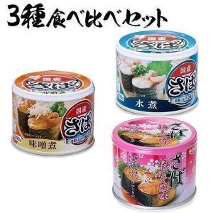 サバ缶 3種食べ比べセット ( 水煮 味噌煮 梅しそ ) 鯖缶 さば 缶詰 190g×3缶 国産 日...
