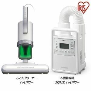 布団乾燥機カラリエ ハイパワー KF-H1+ふとんクリーナー ハイパワー IC-FAC4 アイリスオーヤマ|komenokura
