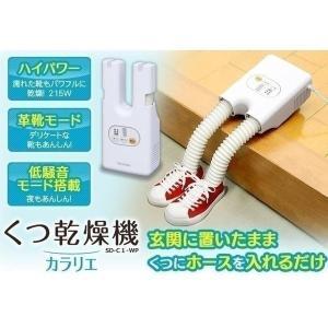 くつ乾燥機 乾燥 靴 乾かす 靴乾燥機 カラリエ SD-C1-WP アイリスオーヤマ|komenokura