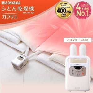 布団乾燥機 アイリスオーヤマ ダニ退治 ふとん乾燥機 靴乾燥  ふとん乾燥機 カラリエ ツインノズル KFK-W1-WP|komenokura