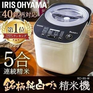 精米機 5合 家庭用 自宅用 アイリスオーヤマ  小型 精米器 米 お米 精米 RCI-B5-W ホワイト