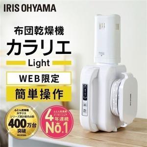 布団乾燥機 乾燥機 布団 ふとん乾燥機 カラリエ アイリスオーヤマ Light ホワイト FK-L1-WP|komenokura