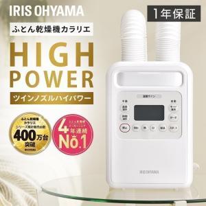 ふとん乾燥機 ハイパワーツインノズル ホワイト FK-WH1 アイリスオーヤマ|komenokura