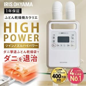 ふとん乾燥機 ハイパワーツインノズル ゴールド KFK-WH1 アイリスオーヤマ|komenokura