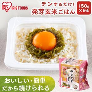 セール レトルトご飯 パックご飯 ごはん 玄米 レトルトパック レンジ 150g 24食 セット 非...