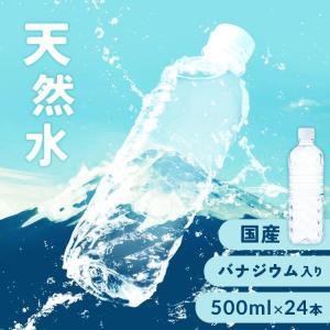 水 500ml 24本 送料無料 天然水 ミネラルウォーター 富士山の天然水500ml×24 アイリスフーズ 代引き不可 komenokura
