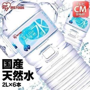 水 2L 6本 天然水 2リットル 飲料水 天然水 アイリス 富士山の天然水 2L×6 アイリスフーズ komenokura