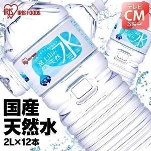 水 2L 12本 2リットル 飲料水 天然水 アイリス 富士山の天然水 2L×12 アイリスフーズ komenokura