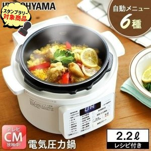圧力鍋 電気 鍋 なべ 2.2L 電気圧力鍋 なべ グリル鍋 電気 使いやすい 圧力 無水 蒸し料理...