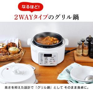 圧力鍋 電気 鍋 なべ 2.2L 電気圧力鍋 なべ グリル鍋 電気 使いやすい 圧力 無水 蒸し料理 調理器具 時短 簡単 便利グッズ ホワイト PC-MA2-W (あすつく)|komenokura|03