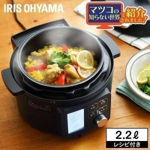 圧力鍋 電気 電気圧力鍋 なべ グリル鍋 2.2L 鍋 なべ 使いやすい 圧力 無水 蒸し料理 調理...