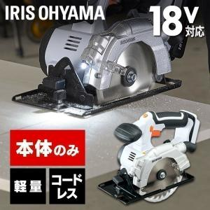 充電式丸のこ JSC140-Z ホワイト アイリスオーヤマ|komenokura