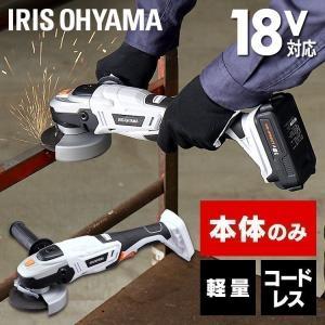 充電式ディスクグラインダ JDG100-Z ホワイト アイリスオーヤマ|komenokura