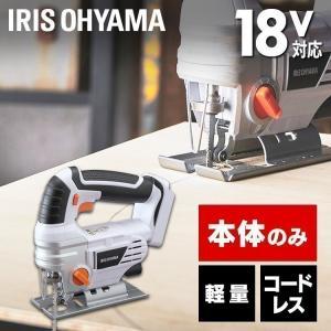 充電式ジグソー JJS181-Z ホワイト アイリスオーヤマ|komenokura