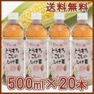 とうもろこしのひげ茶 500ml×20本 CT-500C ア...