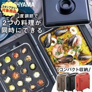 ホットプレート 大型 焼肉 おしゃれ 両面 たこ焼き器 アイリスオーヤマ 折り畳み コンパクト チーズフォンデュ 安い料理 調理  DPO-133|komenokura