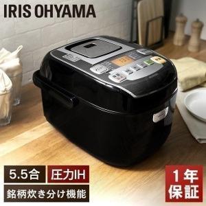 炊飯器 5合炊き 圧力 IH 5.5合 炊飯ジャー アイリスオーヤマ 銘柄炊き 炊飯ジャー 黒 ブラ...