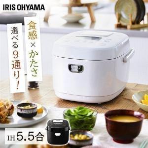 炊飯器 5.5合 5合炊き 5.5合 IH IH炊飯器 アイリスオーヤマ 銘柄炊き 炊飯器ジャー R...
