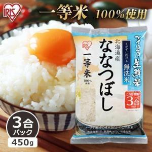 とがずに炊ける無洗米♪ ●一等米100% ●低温製法 ●新鮮小袋パック <ななつぼしについて> あっ...