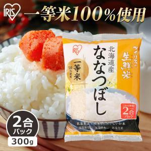 米 300g  生鮮米 一人暮らし お米 精白米 ななつぼし 北海道産 アイリスオーヤマ