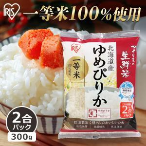 米 300g  生鮮米 一人暮らし お米 ゆめぴりか 北海道産 2合パック  アイリスオーヤマ