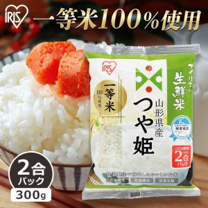 米 300g  生鮮米 一人暮らし お米 精白米 うるち米 つや姫 山形県産  アイリスオーヤマ