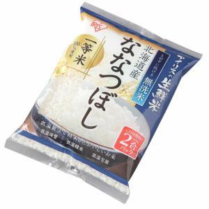 新米 お米  アイリスの生鮮米 無洗米 北海道産 ななつぼし 2合パック 300g アイリスオーヤマ 米 ごはん うるち米 精白米(あすつく) komenokura 02