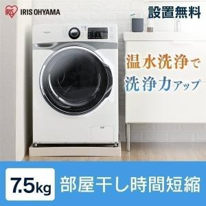 洗濯機 ドラム式 アイリスオーヤマ 7.5kg 新品 本体 温水ヒーター搭載 除菌 タイマー 一人暮らし 新生活|komenokura