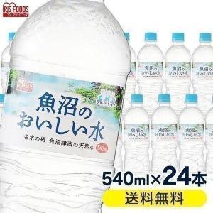水 540ml×24本 天然水 ミネラルウォーター 新潟県 軟水 魚沼のおいしい水  アイリスフーズ 代引き不可 komenokura