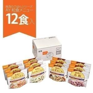 非常食 保存食 アルファ米 尾西のごはんシリーズ AY 和食メニュー 12食入り(五目ごはん・わかめごはん・山菜おこわ・赤飯) 非常用食品
