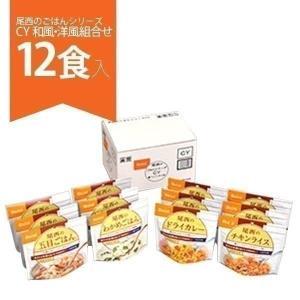 非常食 保存食 アルファ米 尾西のごはんシリーズ 12食入 (五目ごはん・わかめごはん・ドライカレー・チキンライス)