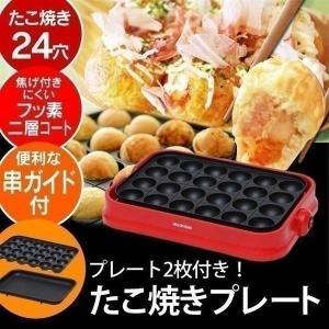 ホットプレート たこ焼き器 たこ焼き機器  焼肉 2WAY 安い 平面プレート付き 着脱式 レッド 赤 ホームパーティー PHP-24W-R|komenokura