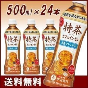 特茶カフェインゼロ 500ml 24本 サントリー ゼロ 特...