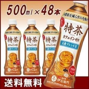 特茶 カフェインゼロ 500ml 48本 サントリー 特茶 2ケース 大麦 トクホ