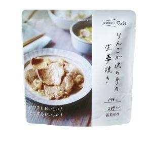 非常食 保存食 IZAMESHI Deli りんごが決め手の生姜焼き 635-566 IZAMESHI (B) 非常用食品...