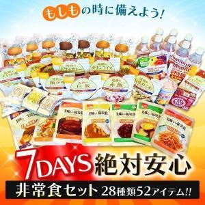 非常食 保存食 7日間絶対安心!非常食セット AHS-7S 非常用食品...