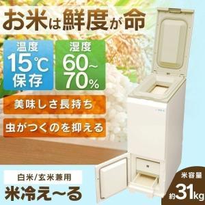 米冷え〜る NCK-31W 保冷米びつ 冷蔵庫 ライスストッ...